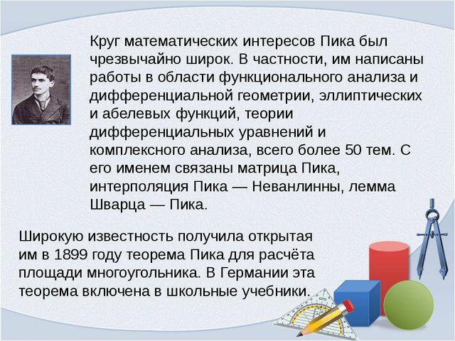 Широкую известность получила открытая им в 1899 году теорема Пика для расчёта...