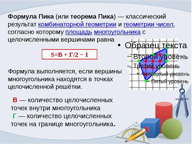 В— количество целочисленных точек внутри многоугольника Г— количество цел...