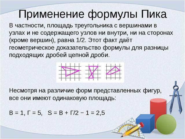 Применение формулы Пика Несмотря на различие форм представленных фигур, все о...