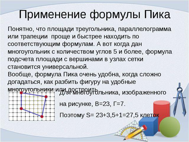 Применение формулы Пика Для многоугольника, изображенного на рисунке, В=23, Г...