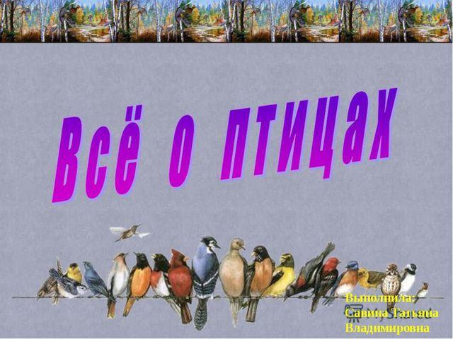 Выполнила: Савина Татьяна Владимировна