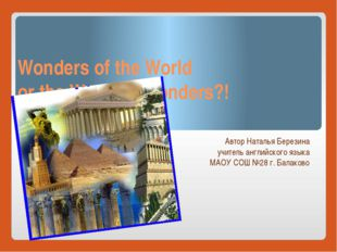 Wonders of the World or the World of Wonders?! Автор Наталья Березина учитель