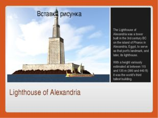 Lighthouse of Alexandria The Lighthouse of Alexandria was a tower built in th