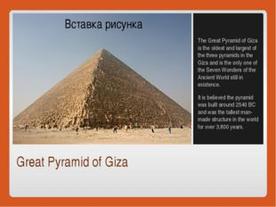 Great Pyramid of Giza The Great Pyramid of Giza is the oldest and largest of