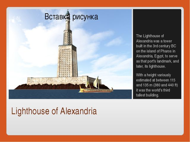 Lighthouse of Alexandria The Lighthouse of Alexandria was a tower built in th...