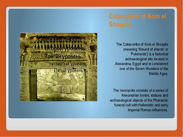 Catacombs of Kom el Shoqafa The Catacombs of Kom el Shoqafa (meaning 'Mound o...