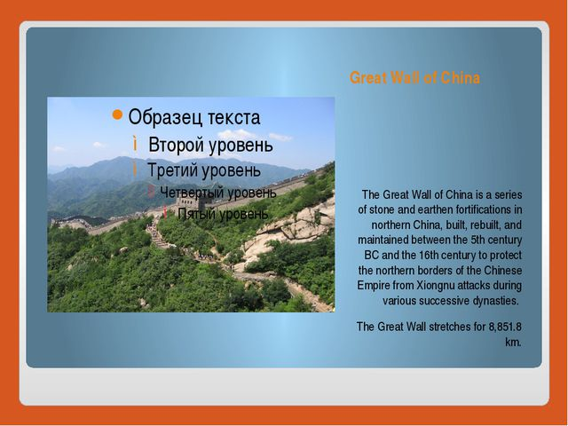 Great Wall of China The Great Wall of China is a series of stone and earthen...