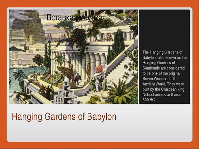 Hanging Gardens of Babylon The Hanging Gardens of Babylon, also known as the...