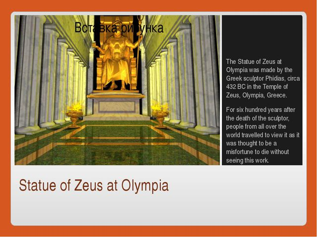 Statue of Zeus at Olympia The Statue of Zeus at Olympia was made by the Greek...