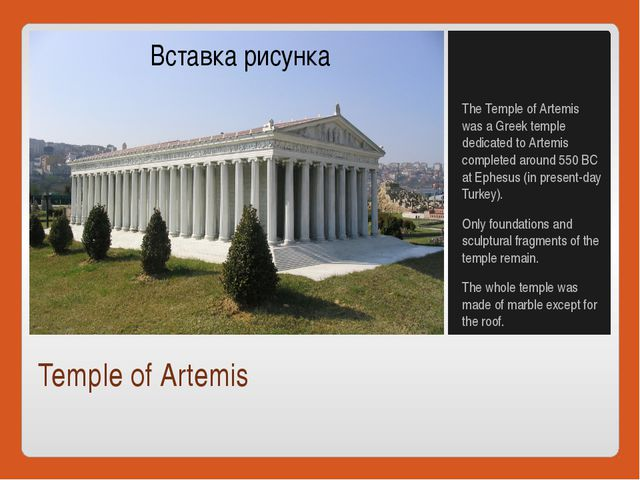 Temple of Artemis The Temple of Artemis was a Greek temple dedicated to Artem...