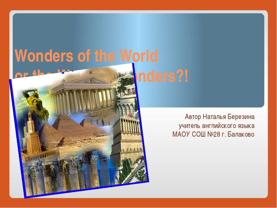 Wonders of the World or the World of Wonders?! Автор Наталья Березина учитель...