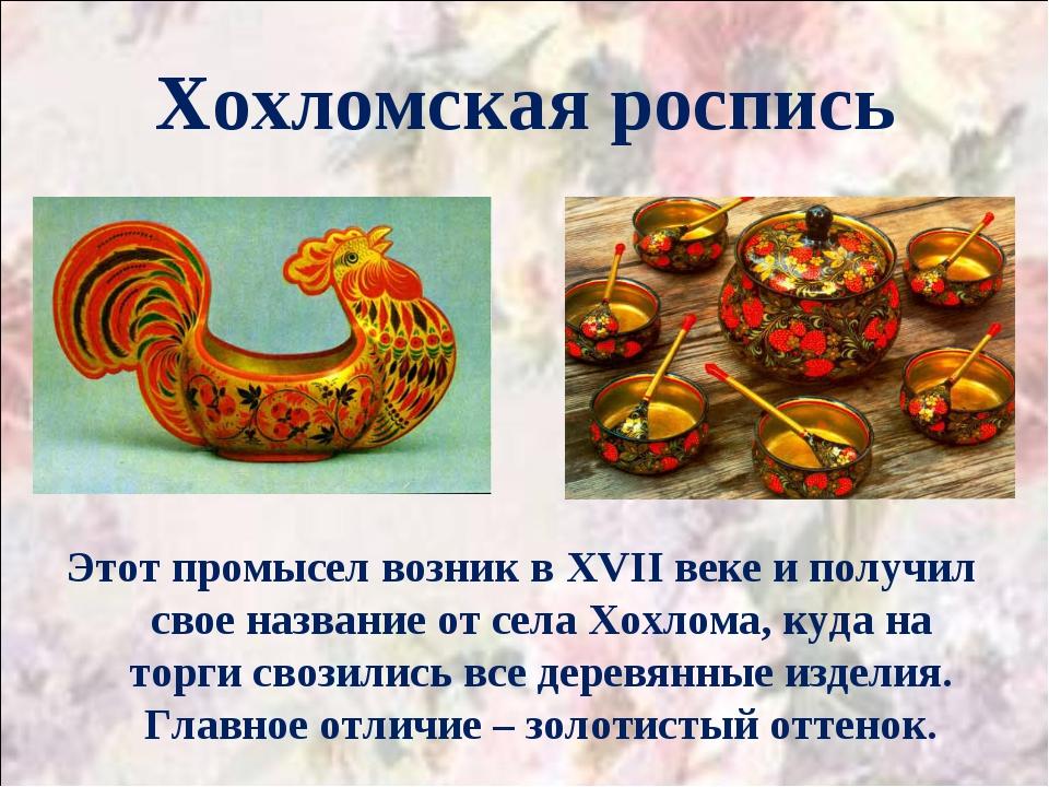 Русские росписи и их названия 110