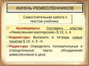 ЖИЗНЬ РЕМЕСЛЕННИКОВ Архивариусы Составить кластер «Ремесленная мастерская» §