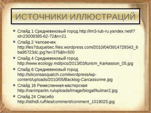 ИСТОЧНИКИ ИЛЛЮСТРАЦИЙ Слайд 1 Средневековый город http://im3-tub-ru.yandex.ne