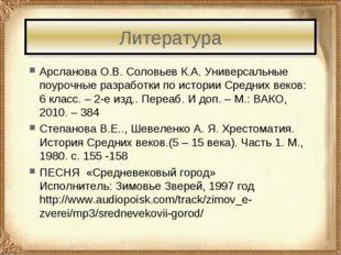 Литература Арсланова О.В. Соловьев К.А. Универсальные поурочные разработки по