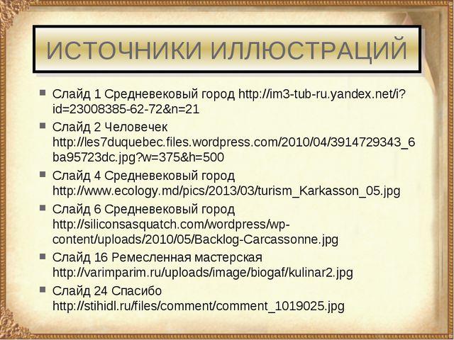 ИСТОЧНИКИ ИЛЛЮСТРАЦИЙ Слайд 1 Средневековый город http://im3-tub-ru.yandex.ne...