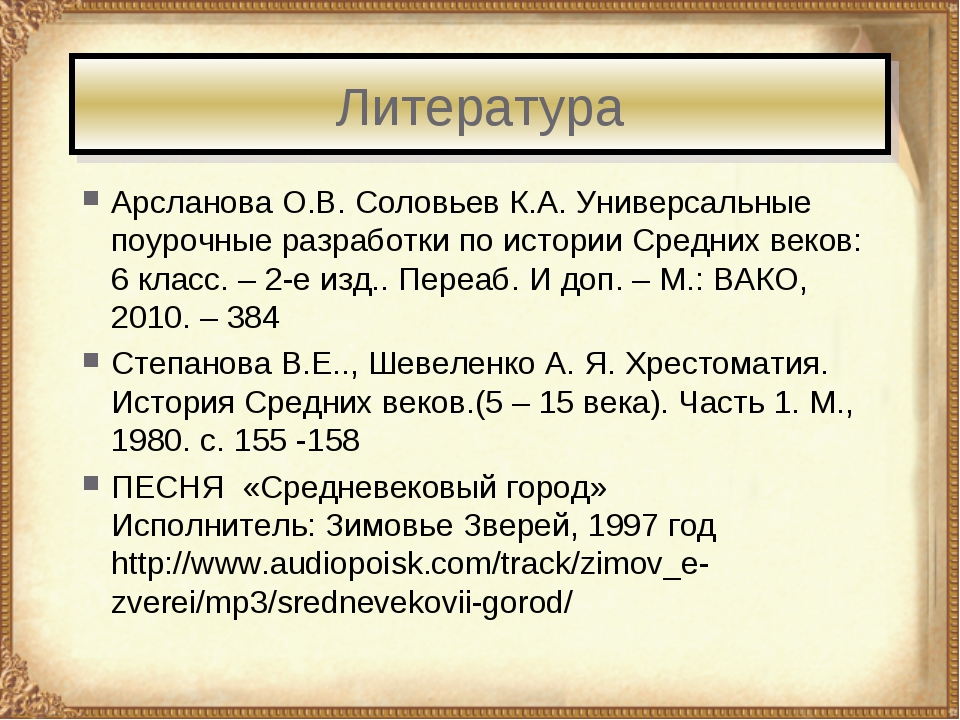 Литература Арсланова О.В. Соловьев К.А. Универсальные поурочные разработки по...
