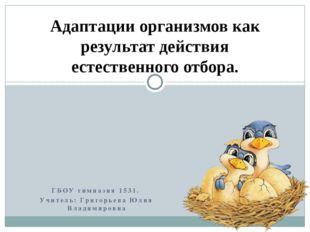 ГБОУ гимназия 1531. Учитель: Григорьева Юлия Владимировна Адаптации организмо