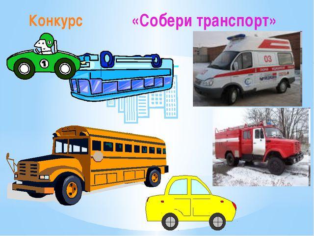 Конкурс «Собери транспорт»