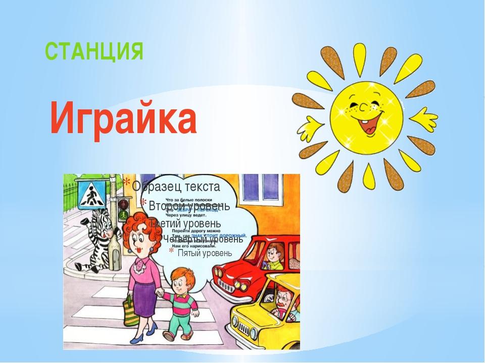 СТАНЦИЯ Играйка