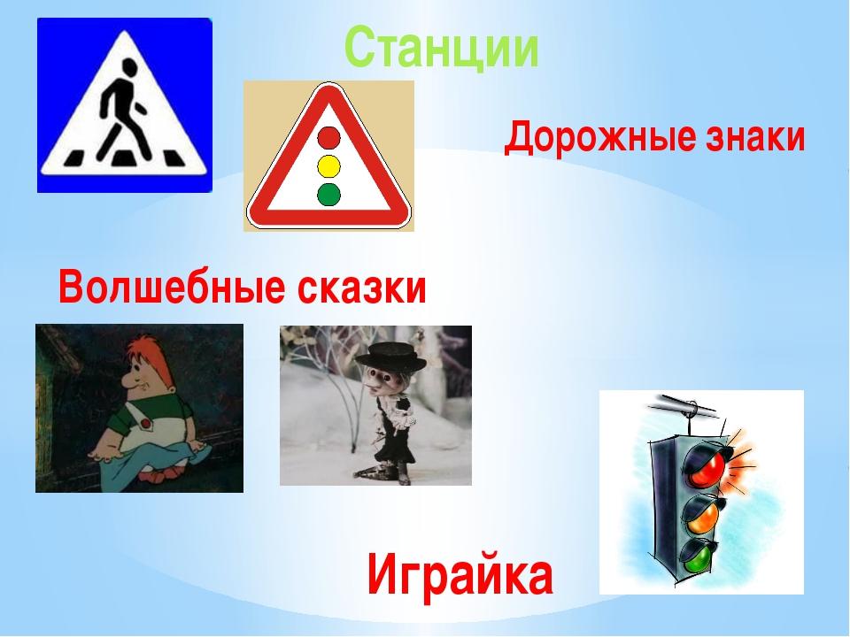 Станции Дорожные знаки Волшебные сказки Играйка