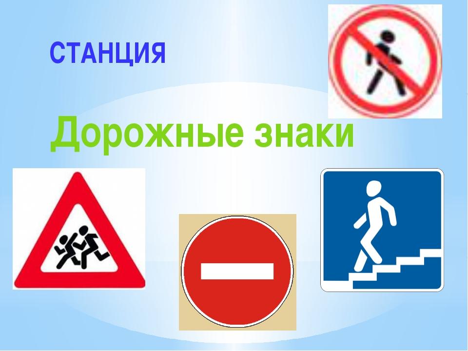 СТАНЦИЯ Дорожные знаки