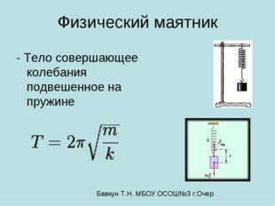 Физический маятник - Тело совершающее колебания подвешенное на пружине Бавкун