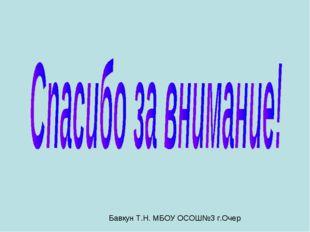 Бавкун Т.Н. МБОУ ОСОШ№3 г.Очер