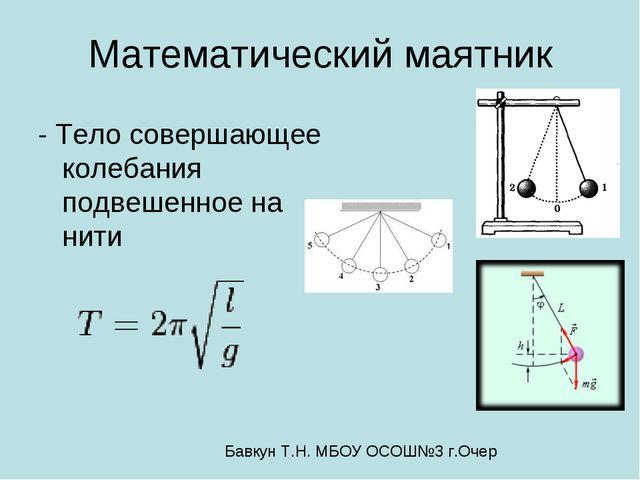 Математический маятник - Тело совершающее колебания подвешенное на нити Бавку...