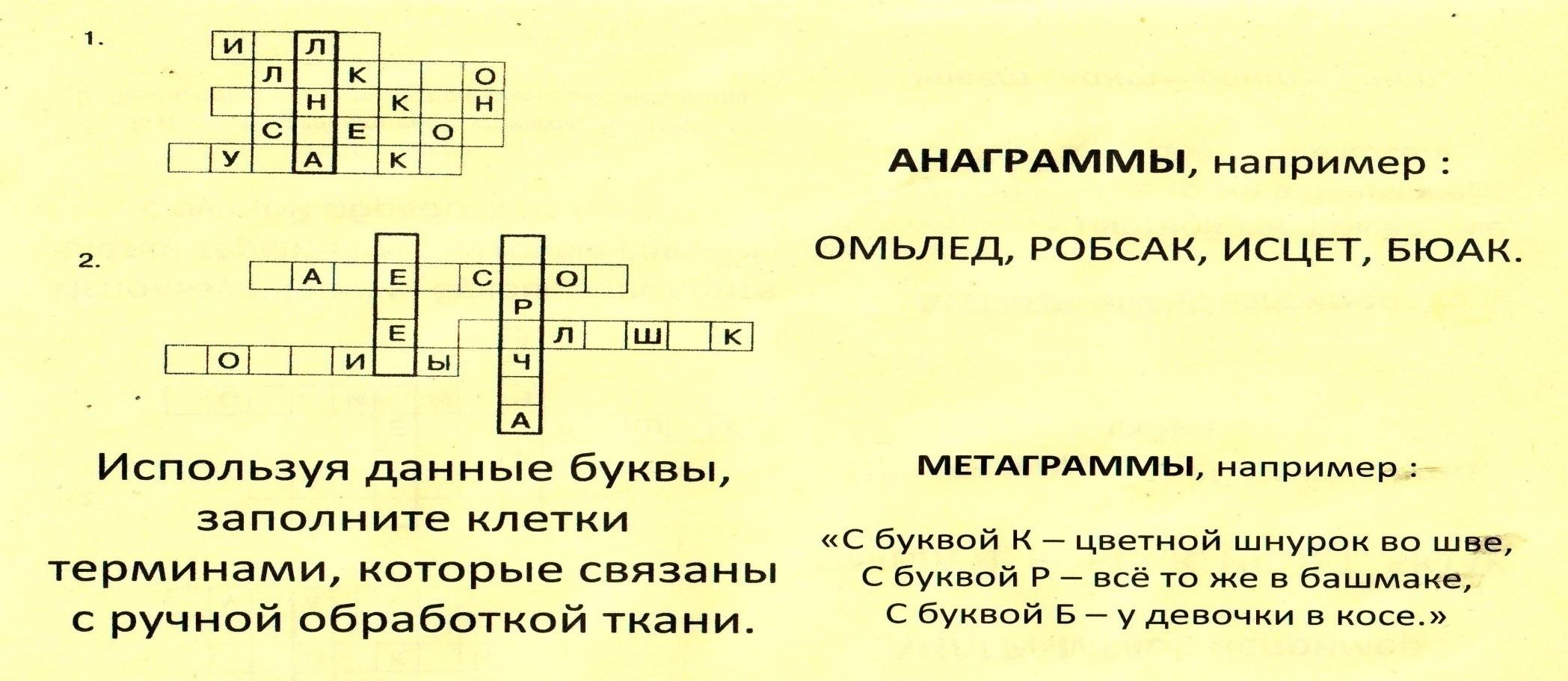 анаграмма кроссворд без ответов0001.JPG