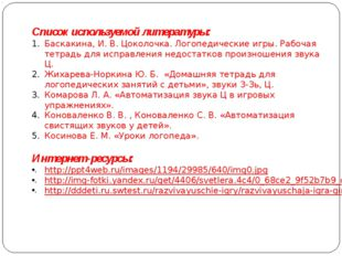 Список используемой литературы: Баскакина, И. В. Цоколочка. Логопедические и