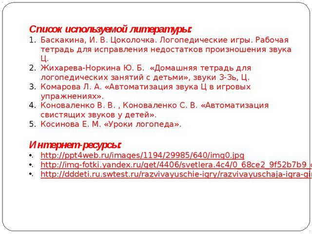 Список используемой литературы: Баскакина, И. В. Цоколочка. Логопедические и...