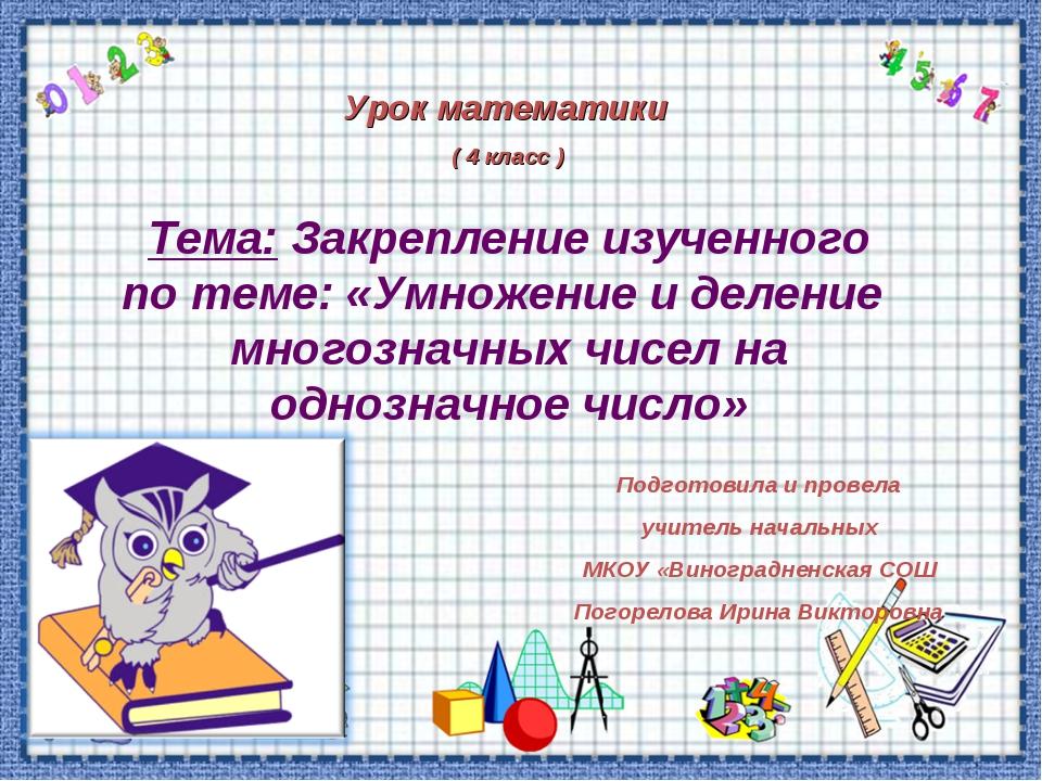 Урок математики ( 4 класс ) Тема: Закрепление изученного по теме: «Умножение...