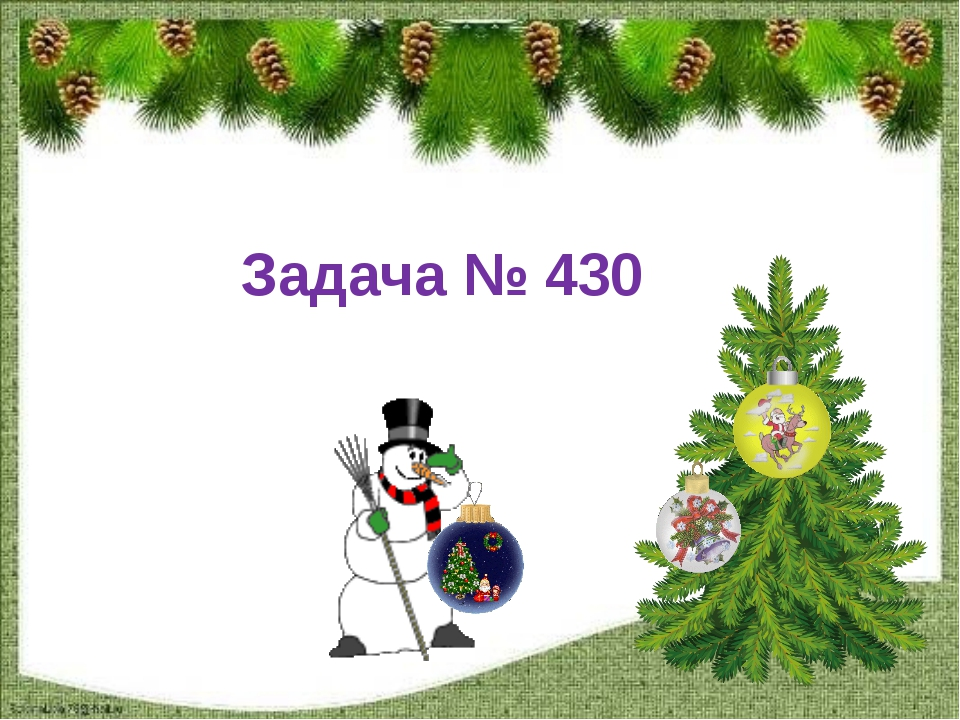 Задача № 430