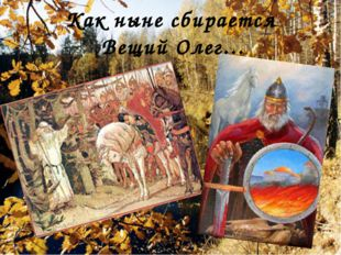 Как ныне сбирается Вещий Олег…