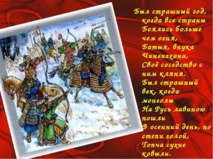 Был страшный год, когда все страны Боялись больше чем огня, Батыя, внука Чинг