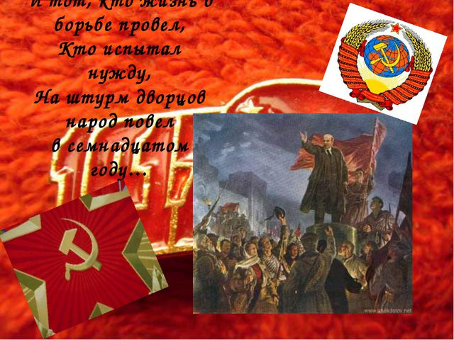 И тот, кто жизнь в борьбе провел, Кто испытал нужду, На штурм дворцов народ п...