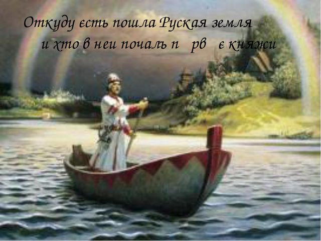 Откуду єсть пошла Руская земля и хто в неи почалъ пѣрвѣє княжи