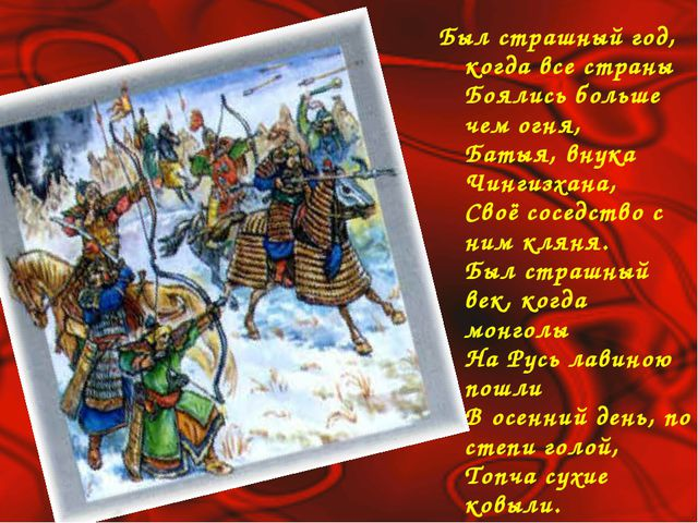 Был страшный год, когда все страны Боялись больше чем огня, Батыя, внука Чинг...