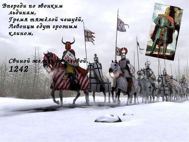 Впереди по звонким льдинам, Гремя тяжёлой чешуёй, Левонцы едут грозным клином...