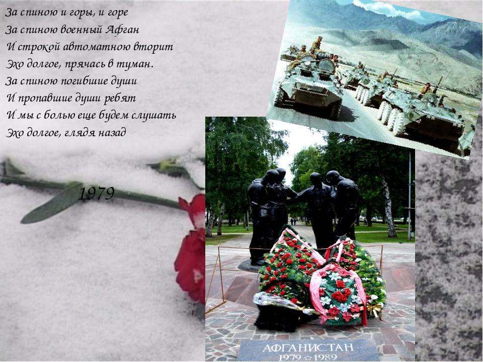 За спиною и горы, и горе За спиною военный Афган И строкой автоматною вторит...