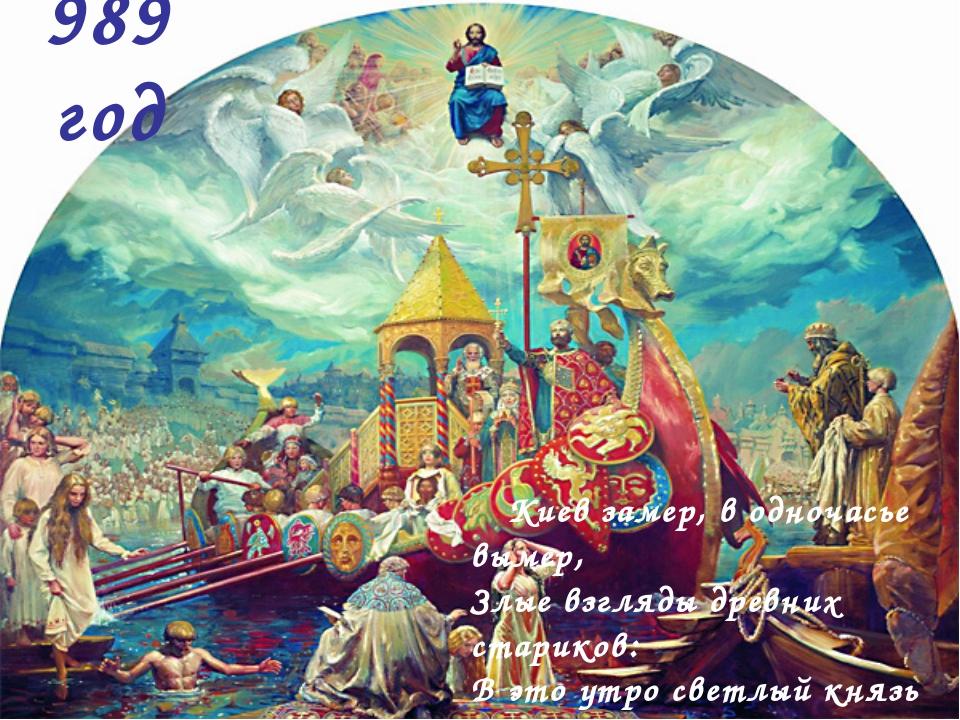 989 год Киев замер, в одночасье вымер, Злые взгляды древних стариков: В это у...