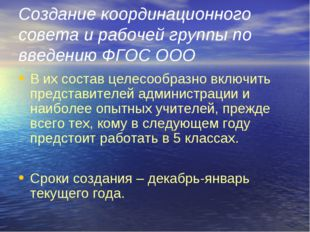 Создание координационного совета и рабочей группы по введению ФГОС ООО В их с
