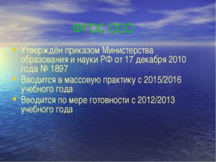 ФГОС ООО Утверждён приказом Министерства образования и науки РФ от 17 декабря