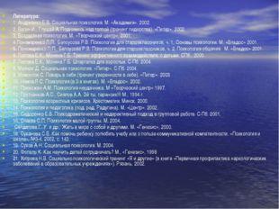 Литература: 1. Андриенко Е.В. Социальная психология. М. «Академия». 2002. 2.