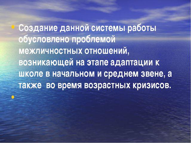 Создание данной системы работы обусловлено проблемой межличностных отношений,...