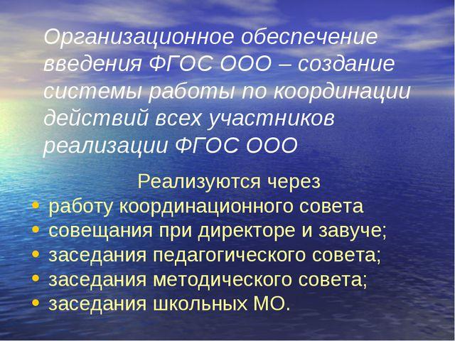 Организационное обеспечение введения ФГОС ООО – создание системы работы по ко...