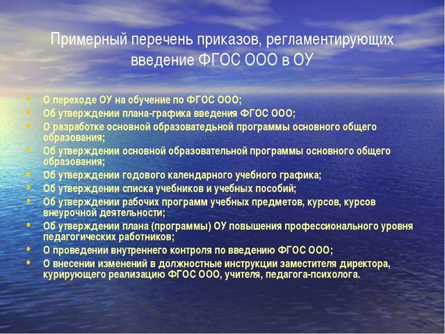 Примерный перечень приказов, регламентирующих введение ФГОС ООО в ОУ О перехо...