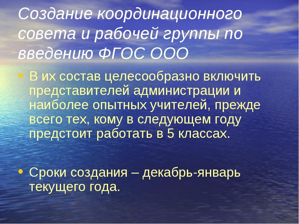 Создание координационного совета и рабочей группы по введению ФГОС ООО В их с...