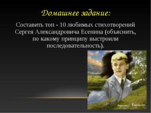 Домашнее задание: Составить топ - 10 любимых стихотворений Сергея Александров